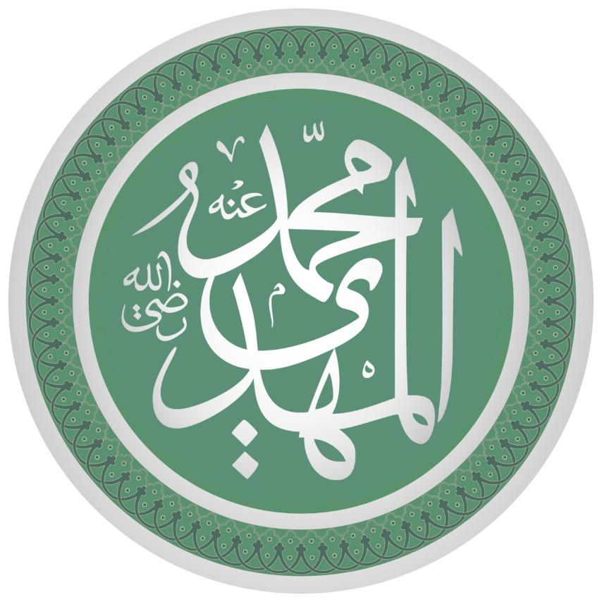 El nombre de Muhammad Al-Mahdi con caligrafía islámica como aparece en Al-Masjid an-Nabawi.