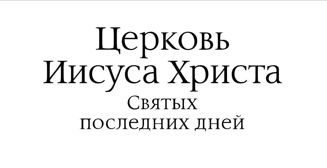 Logotipo de La Iglesia de Jesucristo de los Santos de los Últimos Días en Ruso